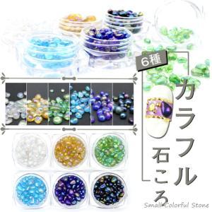 【メール便対応】カラフル石ころ 虹色に輝く小さなストーン ランダムサイズミックス|takaranail