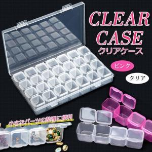 クリアケース 小さなパーツ整理用ケース 28個の小さなケース 細かいネイルアートパーツの収納に!コンパクトに収納!|takaranail