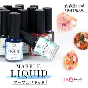 マーブルリキッド 15色セット 【メール便対応】大理石レジン マーブルレジン UVレジン 着色剤