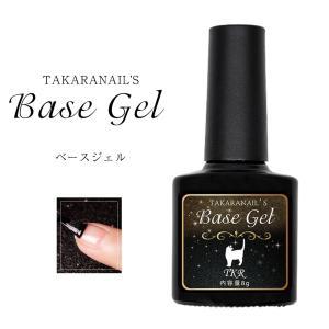 【メール便対応】タカラネイルオリジナル ベースジェル ボトルタイプ ネイルジェル 大容量8g|takaranail