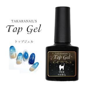 【メール便対応】タカラネイルオリジナル ノンワイプトップジェル トップコート 8g |takaranail