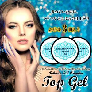 【メール便送対応】タカラネイルオリジナル ノンワイプトップジェル トップコート8g 3個入り|takaranail
