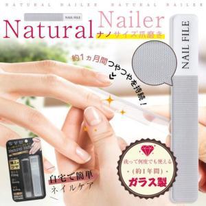 【メール便対応】ガラス製ネイルファイル爪磨きナチュラルネイラーネイルケアシャイナーガラスシャイナー|takaranail