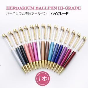 【ハーバリウムペン】Ver.2 ハイクオリティー ゴールド1本 ハーバリウム専用ボールペン 【メール...