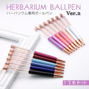 【ハーバリウムペン】Ver.2 ハイクオリティー ピンクゴールド13本セット ハーバリウム専用ボール...