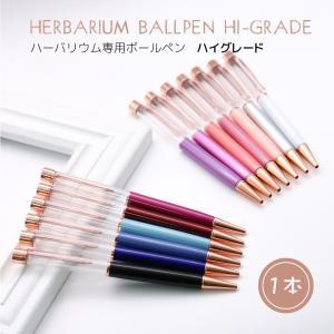 【ハーバリウムペン】Ver.2 ハイクオリティー ピンクゴールド1本 ハーバリウム専用ボールペン 【...