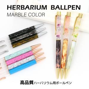 ITEM DETAIL 商品名  高品質ハーバリウム用ボールペン ★マーブルカラー 数量  1本 ※...