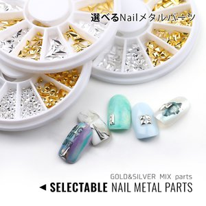 ITEM DETAIL    商品名:選べるNailメタルパーツ 【ゴールド&シルバー  M...