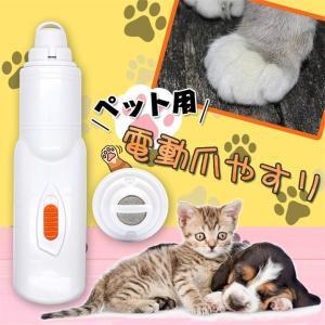 【宅配便】ペット用電動爪やすり ペットグルーミング ペットケア|takaranail
