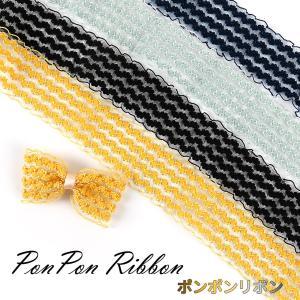 ポンポンリボン ストレッチレース 4種(r-013)【メール便対応】 アクセサリー リボン テープ ...