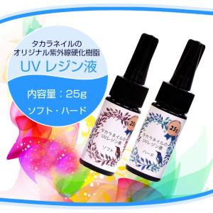 【メール便対応】タカラネイルオリジナル UVレジン液 25g 紫外線硬化型樹脂 UVレジンクラフト|takaranail