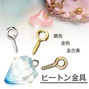 【メール便対応】ヒートン金具 金古美・銀色 アクセサリーパーツ|takaranail