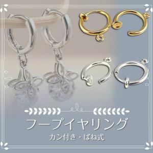 フープイヤリング 1ペア(2個)【メール便対応】 ノンホールピアス カン付き/ばね式 金/銀|takaranail