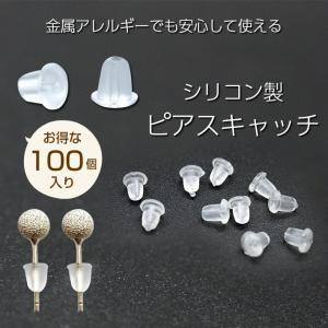【メール便対応】シリコン製 ピアスキャッチ 100個入り ピ...
