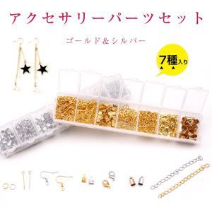 アクセサリーパーツセット S【メール便対応】7種入り ゴールド/シルバー 手作りアクセサリーキット |takaranail