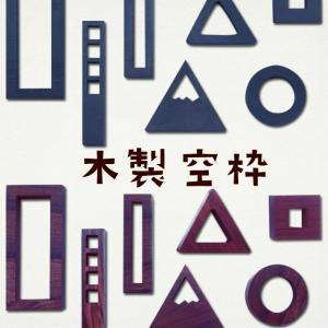 【メール便対応】UVレジンクラフト 木製空枠 ブラック・ナチュラル 7種|takaranail