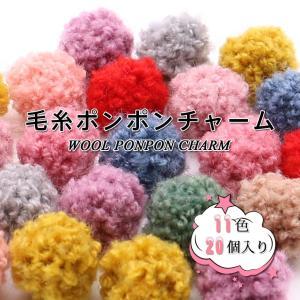 ポンポンチャーム 毛糸 ボンボン【メール便対応】 ハンドメイドアクセサリー 手作り takaranail