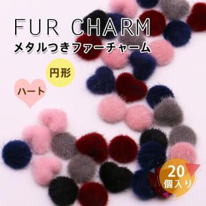 ボタン型 ファーチャーム ポンポンファー ハート 半円 手作りアクセサリー 【メール便対応】|takaranail