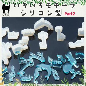 【メール便対応】UVレジンクラフト シリコン型 シリコンモールド いろいろ選べるモチーフ 動物型 お花型 Part2