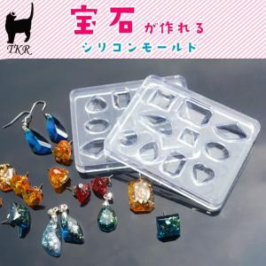 【メール便対応】宝石が作れる シリコン型 シリコンモールド UVレジンクラフト