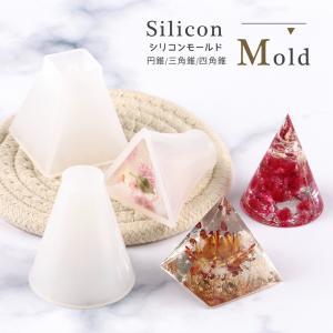 ITEM DETAIL    商品名 シリコンモールド 円錐 三角錐 四角錐       種類.サイ...