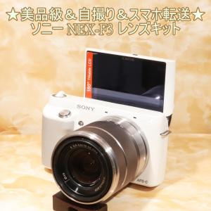ソニー SONY NEX-F3 18-55mm OSS ミラーレス一眼 カメラ 中古 ホワイト