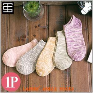 「1P単品」Socks 靴下 ソックス レディース 女性 婦人 浅め くるぶし ビジネス カジュアル ミックスカラー マーブル ディープカラー 送料無料