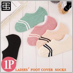 「1P単品」Socks 靴下 ソックス レディース 女性 婦人 浅め 浅履き ビジネス カジュアル シンプル ライン 送料無料