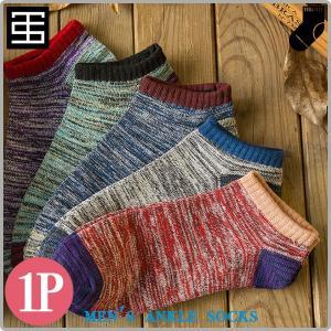 「1P単品」Socks 靴下 ソックス メンズ 紳士 浅め くるぶし ビジネス カジュアル ミックスカラー マーブル アウトドア 切替 送料無料