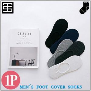「1P単品」Socks 靴下 ソックス メンズ 紳士 浅め 浅履き ビジネス カジュアル 無地 シンプル 送料無料