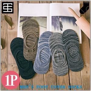 「1P単品」Socks 靴下 ソックス メンズ 紳士 浅め 浅履き ビジネス カジュアル ミックスカラー マーブル 縞模様 送料無料