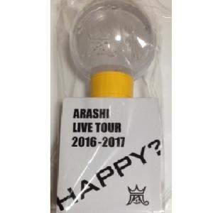 嵐  (ARASHI )・【ペンライト】・・LIVE TOUR 2016-2017 Are You Happy? ・最新コンサート会場販売グッズ