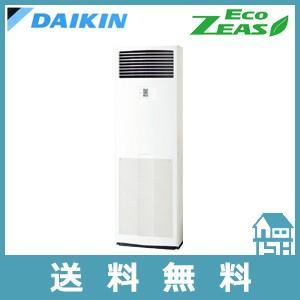 ダイキン 床置型エアコン 単相200V・P56型(2.3馬力相当)・シングル Eco ZEAS SZ...