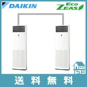 ダイキン 床置型エアコン 三相200V・P280型(10馬力相当)・ツイン同時マルチ+分岐管 Eco...