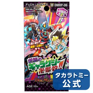 DMRP-06 デュエル・マスターズTCG 双極篇 拡張パック第2弾 逆襲のギャラクシー 卍・獄・殺!!