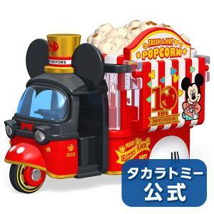 タカラトミーモールオリジナル ディズニーモータース ドゥービー ミッキーマウス 10thアニバーサリーエディション