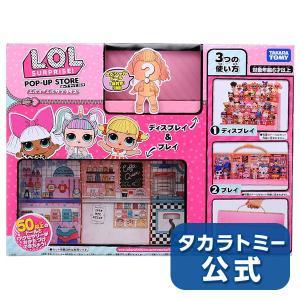 【ポイント15倍&クーポン】L.O.L. サプライズ! ポップ アップ ストア