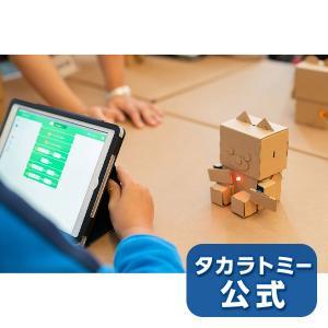 【プログラミングおもちゃ】embot(エムボット)【注文前に商品情報の内容物を確認下さい】