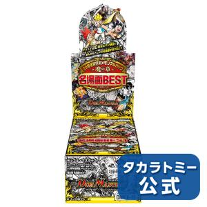 DMEX-15 デュエル・マスターズTCG 20周年超感謝メモリアルパック 魂の章 名場面BEST DP-BOX タカラトミーモールpaypayモール店
