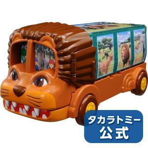 アニア ひろがる! ライオンバス|takaratomymall