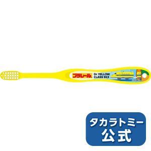 プラレール 歯ブラシ(転写タイプ) 小学生用|takaratomymall