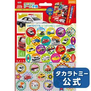 トミカ SL-185 ごほうびシール手帳セット|takaratomymall