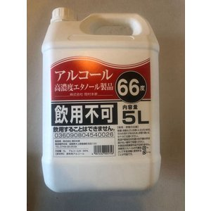除菌用アルコール製剤 アルコール66度 5L(業務用 エタノール製剤)高濃度エタノール製品 日本製