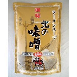 (代引不可 全国送料無料)創味食品 ラーメンスープ北の味噌 2kg/袋【味噌ラーメンスープの素】日本...