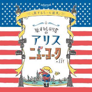 【ビギナーおすすめ】旅するシール絵本『恥ずかしがり屋のアリス ニューヨークへ行く』 [送料ウエイト:1]|takarushshop