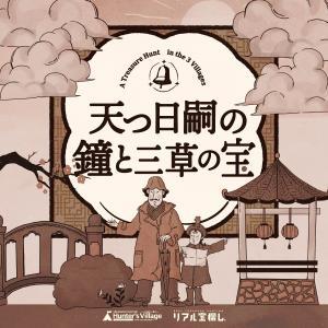 【人気商品】天つ日嗣の鐘と三草の宝[送料ウエイト:1]|takarushshop