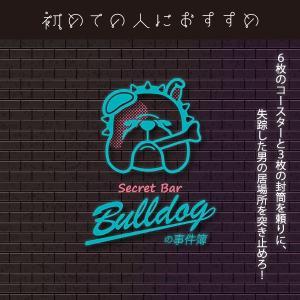 【 新商品 】Secret Bar Bulldogの事件簿