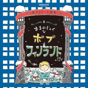 【ビギナーおすすめ】旅するシール絵本『あまのじゃくなボブ フィンランドへ行く』 [送料ウエイト:1]|takarushshop