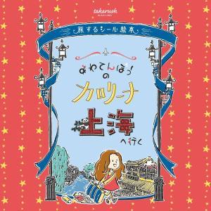 【ビギナーおすすめ】旅するシール絵本『あわてんぼうのカロリーナ上海へ行く』 [送料ウエイト:1.5]|takarushshop