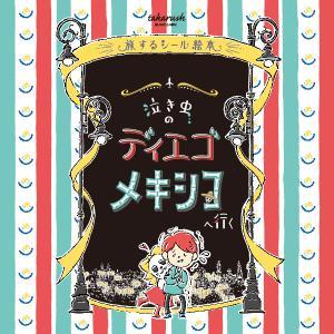 【 新発売 】旅するシール絵本『泣き虫のディエゴ メキシコへ行く』 [送料ウエイト:1.5]|takarushshop